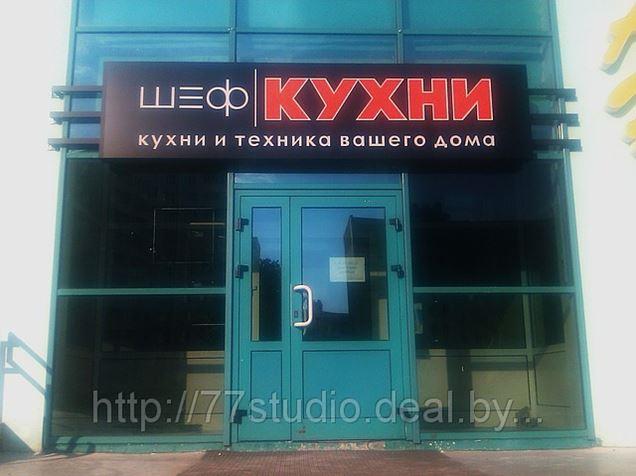 Оформлен магазин 'Шеф - КУХНИ'