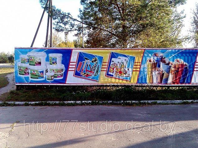 Изготовлен баннер 1800х27000 мм. для магазина «Стройматериалы».