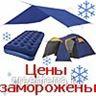 Палатки, матрасы и тенты по зимним ценам