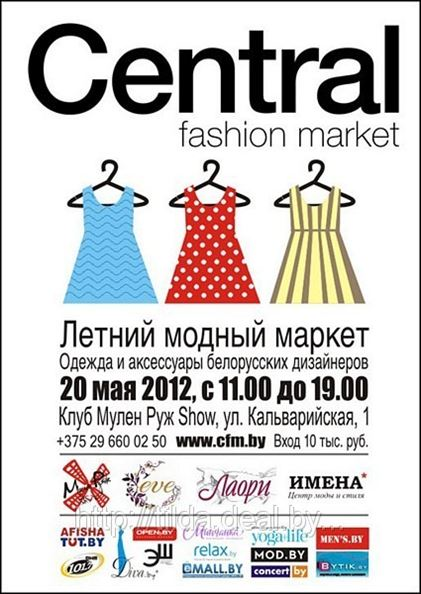'Мир Тильда' на Central Fashion Market 20 мая с 11.00 до 19.00