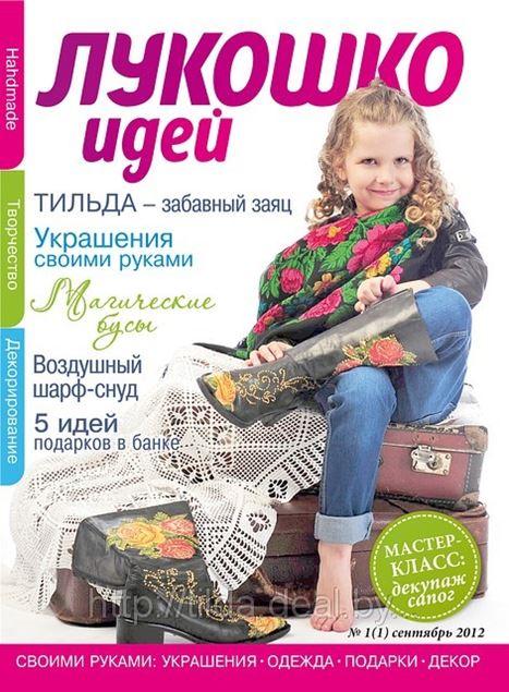 Журнал 'Лукошко идей'
