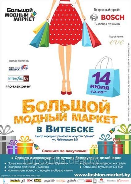 'Мир Тильда' на Большом модном маркете в Витебске