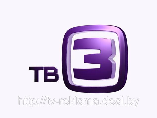 Изменение стоимости размещения рекламы бегущей строкой на канале ТВ3!
