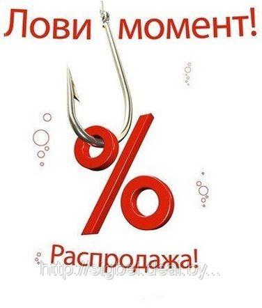 СКИДКИ!!!