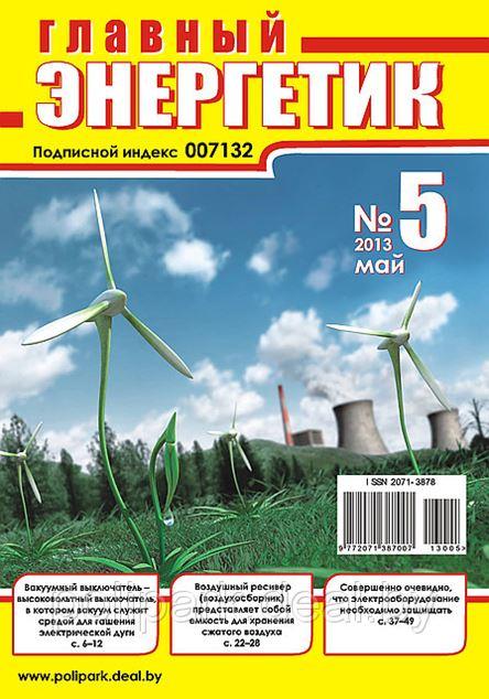 Вышел в свет журнал «Главный энергетик» №5 (65), май 2013 г.
