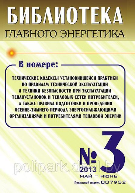 Вышел в свет журнал «Библиотека Главного Энергетика» № 3 (12), май - июнь 2013 г.