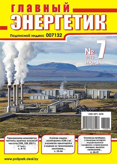 Вышел в свет журнал «Главный энергетик» №7 (67), июль 2013 г.