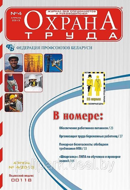 Вышел в свет журнал «Охрана труда» № 4 (94), апрель 2013 г.