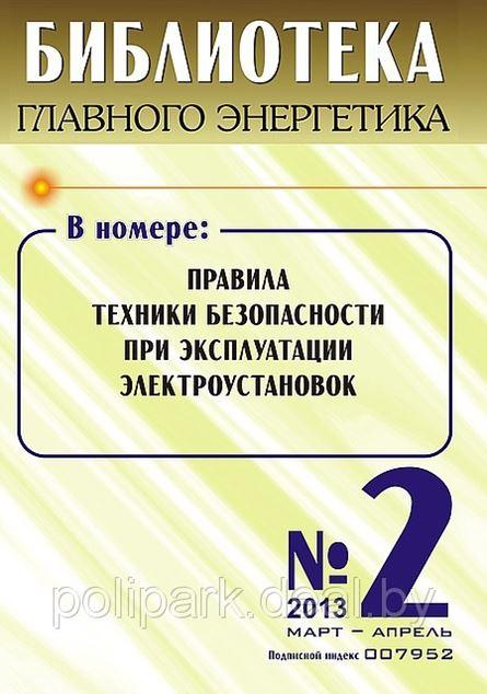 Вышел в свет журнал «Библиотека Главного Энергетика» № 2 (11), март-апрель 2013 г.