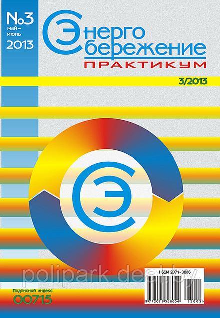 Вышел в свет журнал «Энергосбережение. Практикум» № 3 (33), 2013 г.