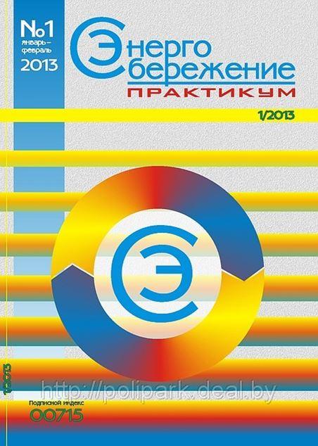 Вышел в свет журнал «Энергосбережение. Практикум» №1 (31), 2013 г.