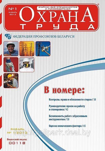 Вышел в свет журнал «Охрана труда» №1 (91), январь 2013 г.