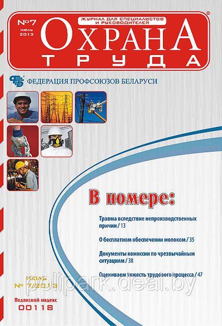 Вышел в свет журнал «Охрана труда» № 7 (97), июль 2013 г.