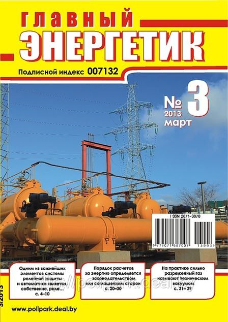 Вышел в свет журнал «Главный энергетик» №3 (63), март 2013 г.