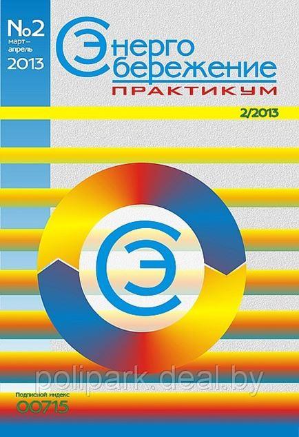Вышел в свет журнал «Энергосбережение. Практикум» № 2 (32), 2013 г.