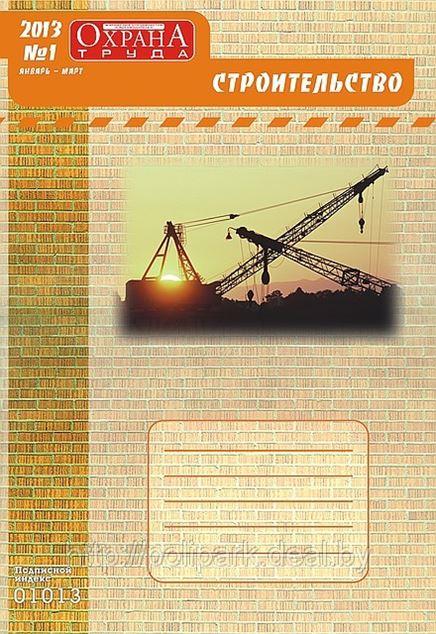 Вышел в свет журнал «Охрана труда. Строительство» №1 (17), 2013 г.