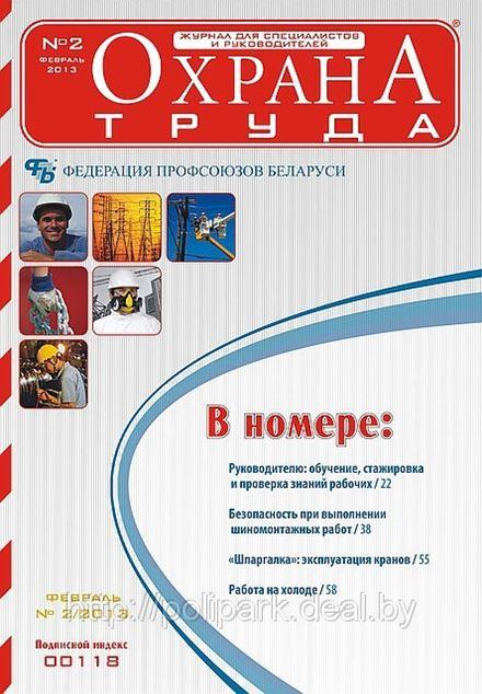 Вышел в свет журнал «Охрана труда» №2 (92), февраль 2013 г.