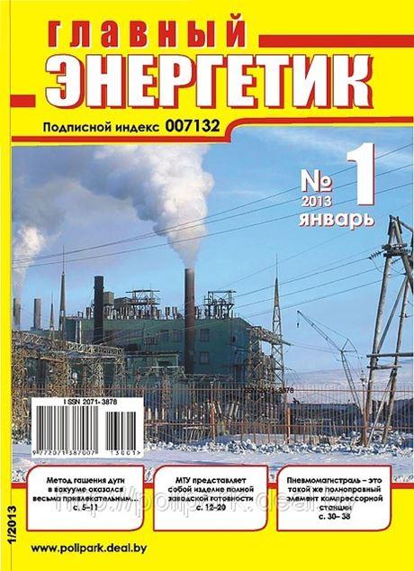 Вышел в свет журнал «Главный энергетик» №1 (61), январь 2013 г.