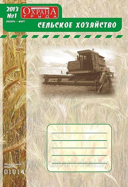Вышел в свет журнал «Охрана труда. Сельское хозяйство» №1 (17), 2013 г.