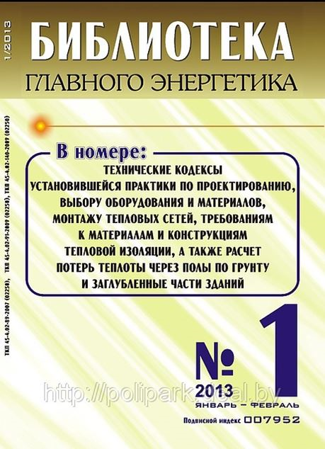 Вышел в свет журнал «Библиотека Главного Энергетика» № 1 (10), 2013 г.
