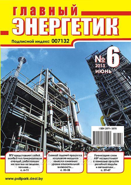 Вышел в свет журнал «Главный энергетик» №6 (66), июнь 2013 г.