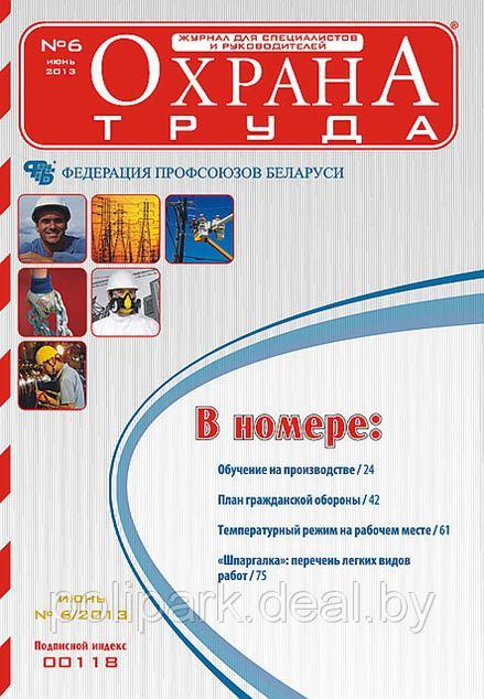 Вышел в свет журнал «Охрана труда» № 6 (96), июнь 2013 г.