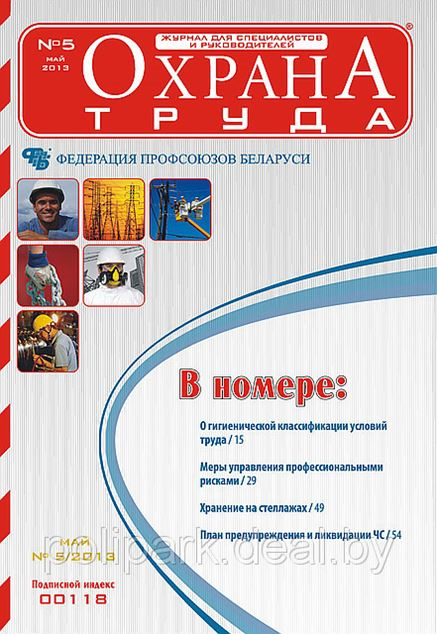 Вышел в свет журнал «Охрана труда» № 5 (95), май 2013 г.