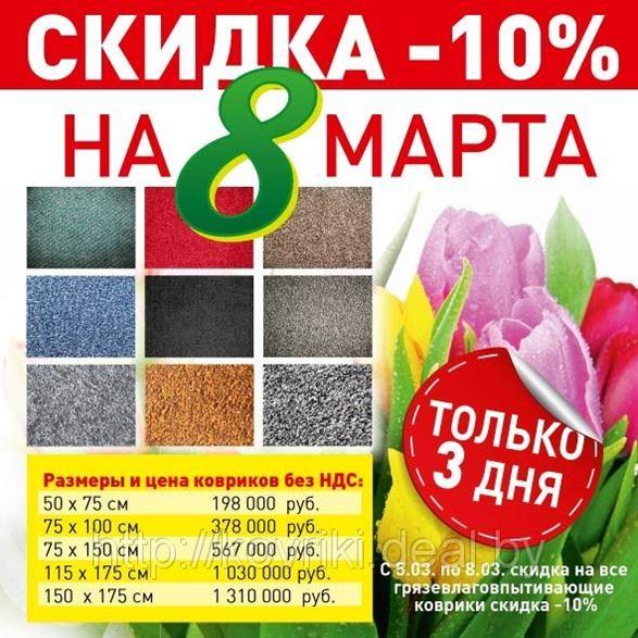 СКИДКА -10% НА 8 МАРТА