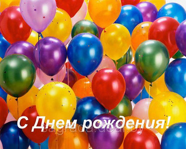 У нас День Рождения!!!