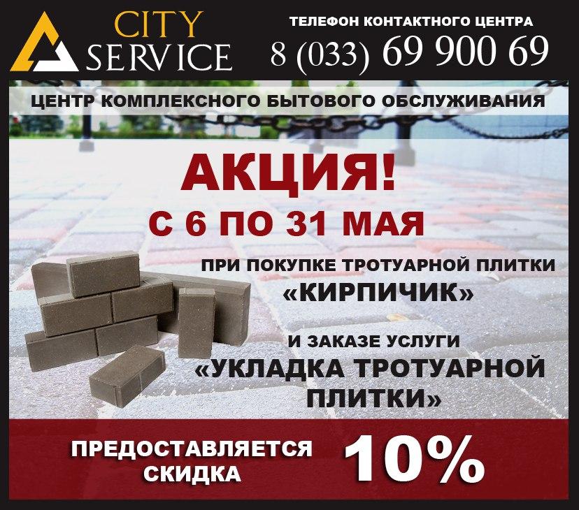 АКЦИЯ! СКИДКА - 10%