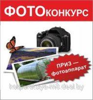 Участвуйте в ФОТОконкурсе! ПРИЗ - фотоаппарат.