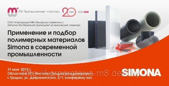 Приглашаем 31 мая на семинар 'Применение и подбор полимерных материалов Simona в современной промышленности'