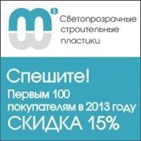 Наши АКЦИИ согревают! Убедитесь сами…СКИДКА15%!