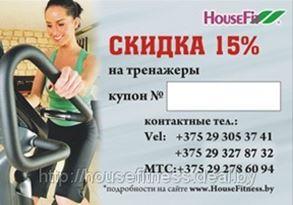 Скидка 15% в интернет магазине HouseFitness.by!