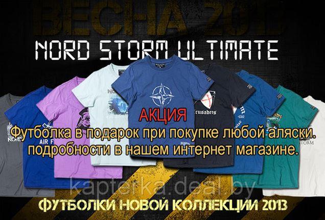 АКЦИЯ при покупке Аляски футболка в подарок !!!