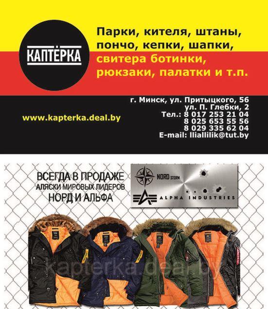 Одежда от Альфы США и Норд Шторм