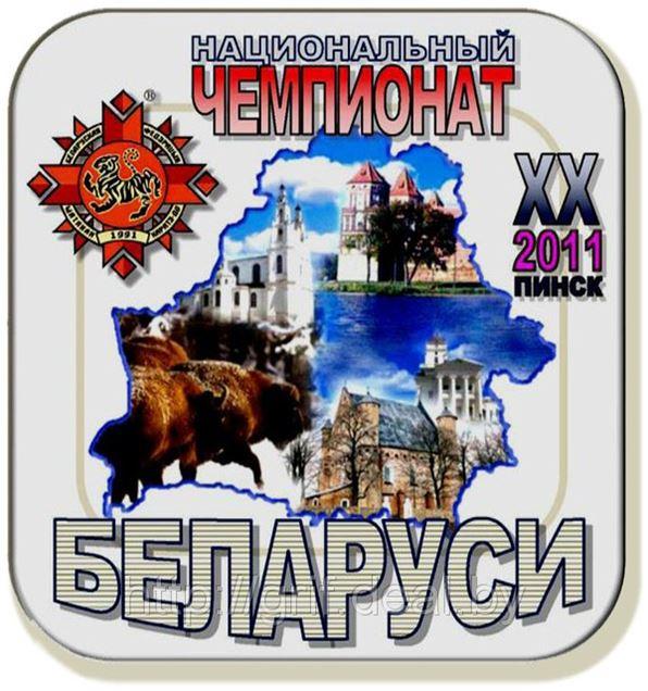 ГРИФ выступает спонсором на Двадцатом юбилейном Национальном чемпионате Республики Беларусь по шотокан каратэ-до и Республиканских соревнованиях Полесская столица 26-27 ноября в г. Пинске.