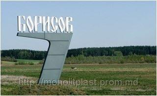 МонолитПласт запускает собственное производство