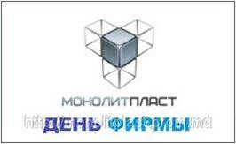 ООО «МонолитПласт»-2 Года!