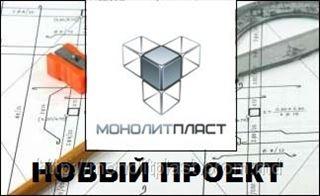 Решетчатые настилы и щелевые полы из композитов разработает МонолитПласт