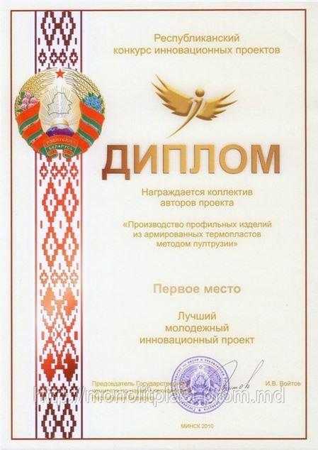 ООО «МонолитПласт» — Лучший молодежный инновационный проект Республики Беларусь 2010 года!