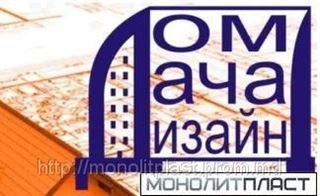 МонолитПласт примет участие в Выставке «Дом Дача Дизайн»!
