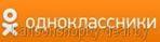 Приглашаем стать нашим другом на odnoklassniki.ru!