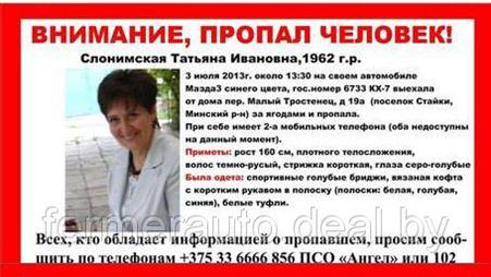 Просим помочь найти пропавшую 3 июля женщину