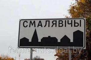 Чтобы создать из Смолевичей город-спутник, потребуется около триллиона рублей