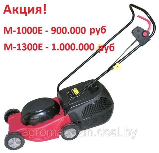 АКЦИЯ!!! Газонокосилка электрическая M-1000E и M-1300E
