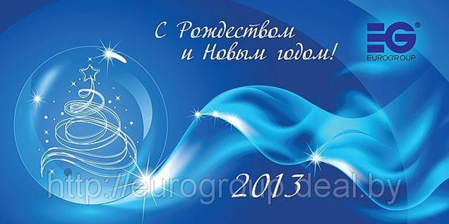 ПОЗДРАВЛЯЕМ ВСЕХ С РОЖДЕСТВОМ и НОВЫМ 2013 ГОДОМ !