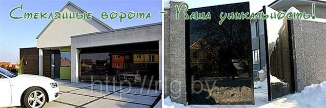 НОВИНКА! СТЕКЛЯННЫЕ ВОРОТА в Минске!!!
