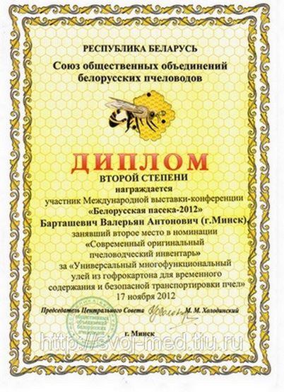 'Белорусская пасека - 2012'