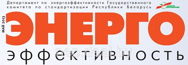 Журнал 'Энергоэффективность'. Май 2013 г.. О компании 'ЭКОЛАЙТ' в рубрике энергоэффективное освещение.
